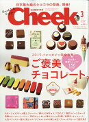 Cheek (チーク) 2019年 03月号 [雑誌]