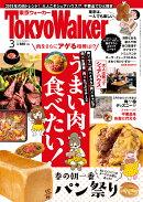 Tokyo Walker (東京ウォーカー) 2019年 03月号 [雑誌]