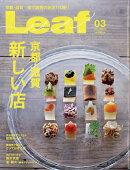 Leaf (リーフ) 2019年 03月号 [雑誌]