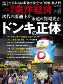 週刊 東洋経済 2019年 3/30号 [雑誌]