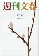 週刊文春 2019年 3/7号 [雑誌]