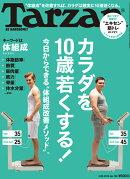 Tarzan (ターザン) 2019年 3/28号 [雑誌]