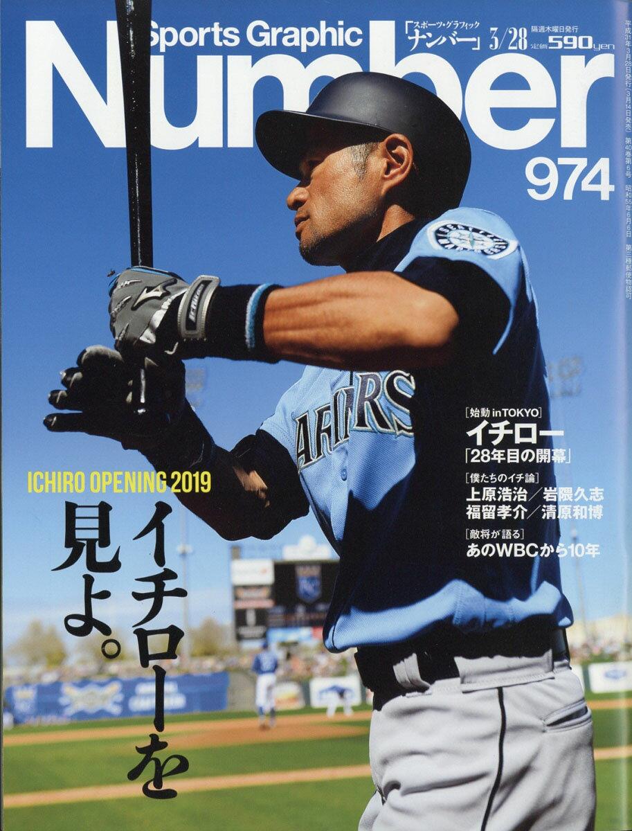 Sports Graphic Number (スポーツ・グラフィック ナンバー) 2019年 3/28号 [雑誌]