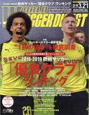 WORLD SOCCER DIGEST (ワールドサッカーダイジェスト) 2019年 3/21号 [雑誌]