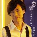 【予約】愛が信じられないなら (唄盤 CD+DVD)