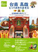 【予約】台南 高雄 とっておきの歩き方 台湾南部の旅ガイド