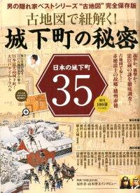 男の隠れ家 ベストシリーズ(古地図で読み解く城下町の秘密)