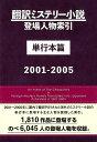 翻訳ミステリー小説登場人物索引 単行本篇(2001-2005) [ DBジャパン ]