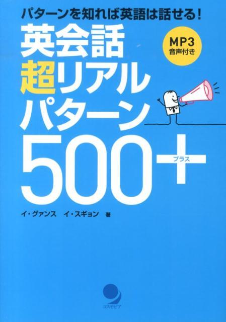 英会話 超リアルパターン500+ [ イ・グァンス ]