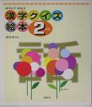漢字クイズ絵本(2年生)