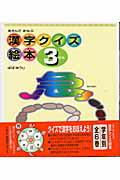 漢字クイズ絵本(3年生)
