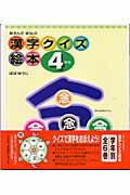 漢字クイズ絵本(4年生)