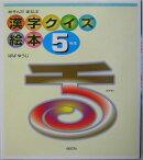 漢字クイズ絵本(5年生)