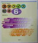 漢字クイズ絵本(6年生)