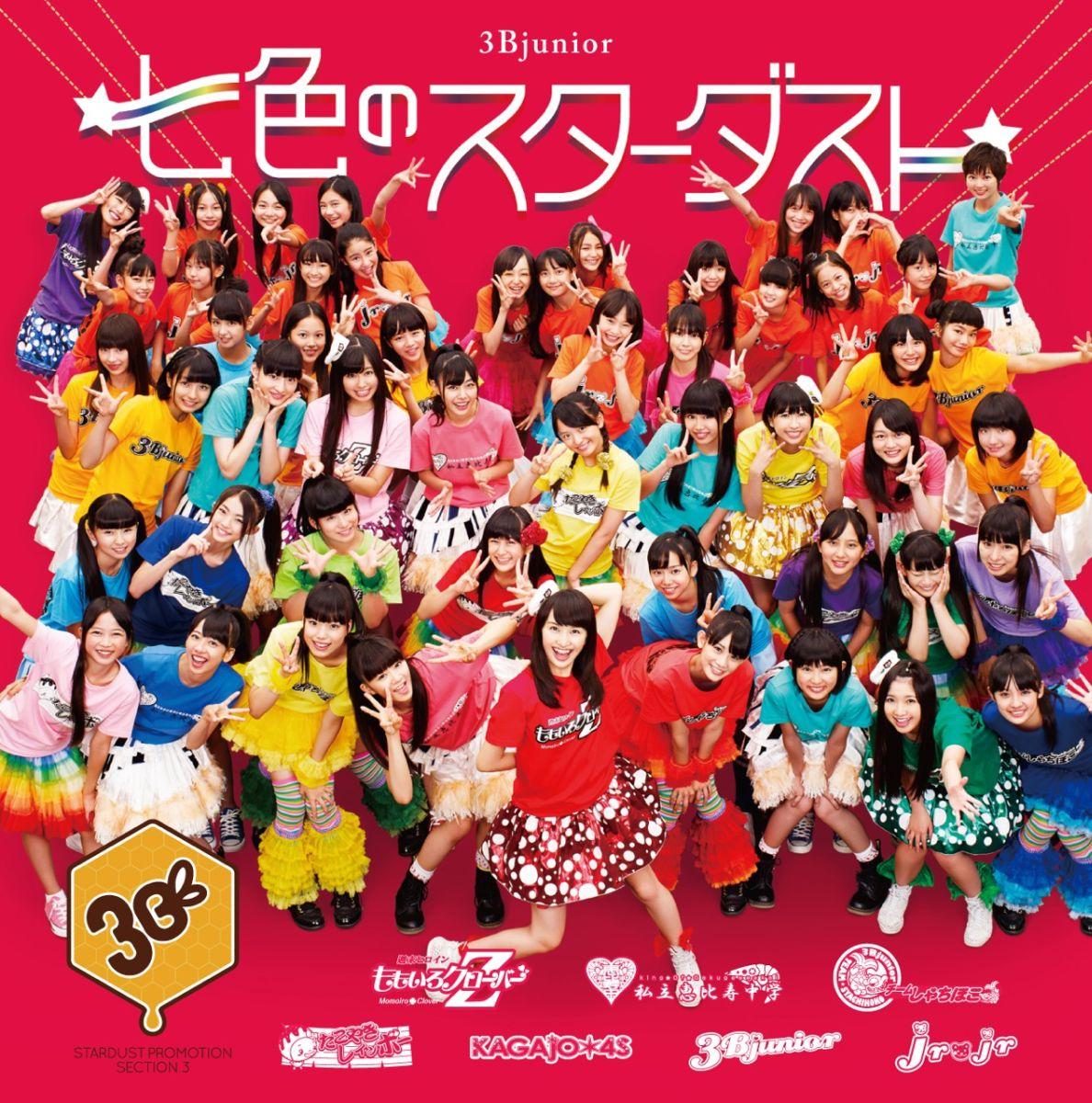 七色のスターダスト(CD+DVD) [ 3Bjunior ]