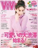 ViVi (ヴィヴィ) 2019年 03月号 [雑誌]