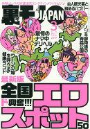 裏モノ JAPAN (ジャパン) 2019年 03月号 [雑誌]