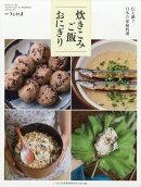 別冊うたかま 伝え継ぐ日本の家庭料理 炊きこみご飯・おにぎり 2019年 03月号 [雑誌]