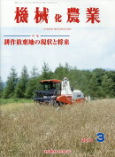 機械化農業 2019年 03月号 [雑誌]
