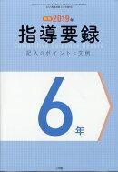 小六教育技術増刊 指導要録記入のポイントと文例 6 2019年 03月号 [雑誌]