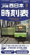 西日本時刻表 2019年 03月号 [雑誌]