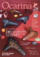 Ocarina (オカリナ) vol.28 2019年 03月号 [雑誌]