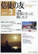 信徒の友 2019年 03月号 [雑誌]