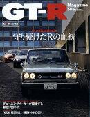 GT-R Magazine (ジーティーアールマガジン) 2019年 03月号 [雑誌]