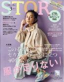 STORY (ストーリィ) 2019年 03月号 [雑誌]