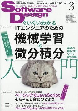 Software Design (ソフトウェア デザイン) 2019年 03月号 [雑誌]