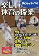 楽しい体育の授業 2019年 03月号 [雑誌]