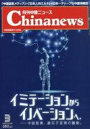月刊 中国 NEWS (ニュース) 2019年 03月号 [雑誌]
