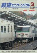 鉄道ピクトリアル 2019年 03月号 [雑誌]
