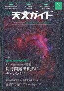 天文ガイド 2019年 03月号 [雑誌]