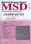 MSD (メディカル・サイエンス・ダイジェスト) 2019年 03月号 [雑誌]