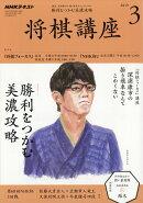 NHK 将棋講座 2019年 03月号 [雑誌]