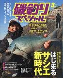 磯釣りスペシャル 2019年 03月号 [雑誌]