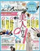LDK the Beauty mini (エルディーケー ザ ビューティーミニ) 2019年 03月号 [雑誌]