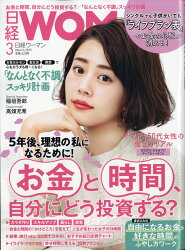 日経 WOMAN (ウーマン) 2019年 03月号 [雑誌]
