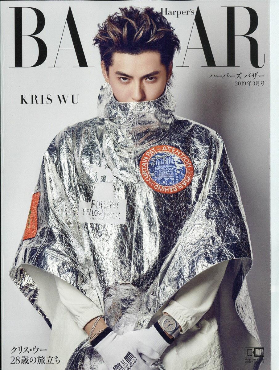 Harper's BAZAAR (ハーパーズバザー) 2019年 03月号 [雑誌]