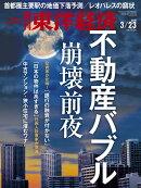 週刊 東洋経済 2019年 3/23号 [雑誌]