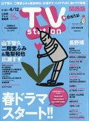 TV station (テレビステーション) 関西版 2019年 3/30号 [雑誌]