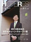 週刊 HOTERES (ホテレス) 2019年 3/1号 [雑誌]