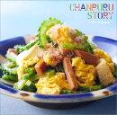 CHANPURU STORY 〜HY tribute〜