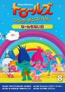 トロールズ:シング・ダンス・ハグ!Vol.8