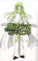 魔法少女・オブ・ジ・エンド(13)