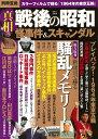 真相戦後の昭和怪事件&スキャンダル 新証言で蘇る、騒乱メモリー (TJ MOOK 別冊宝島Special)