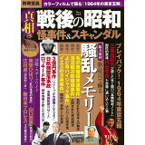 真相戦後の昭和怪事件&スキャンダル (TJ MOOK 別冊宝島Special)