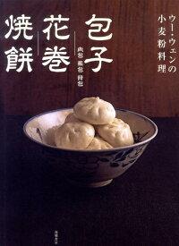 包子/花巻/焼餅 肉包 菜包 甜包 [ ウーウェン ]