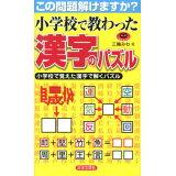 小学校で教わった漢字のパズル (パズル・ポシェット)